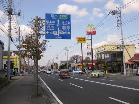 国道119号・上戸祭