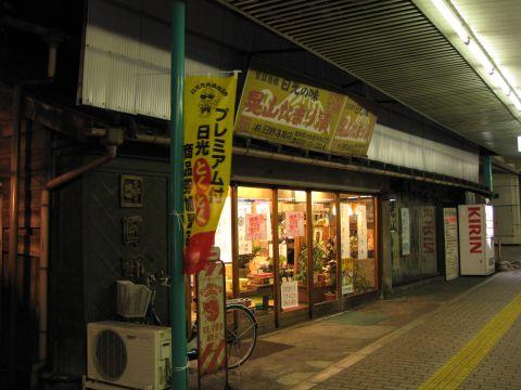 日野為商店