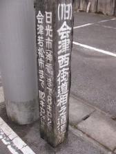 旧会津西街道相之道通りの標柱