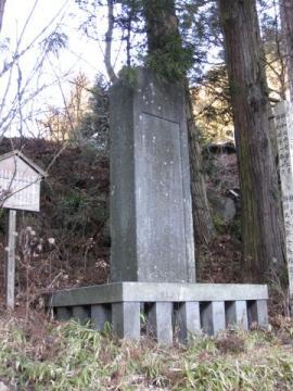 杉並木寄進碑