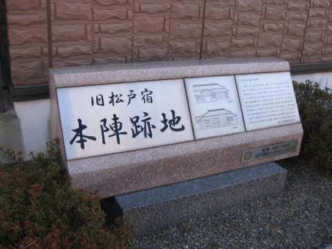 松戸宿本陣跡