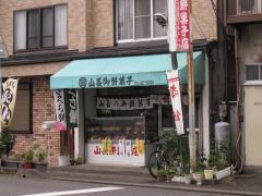 山長餅菓子店