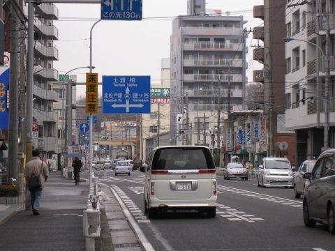 国道6号・北松戸