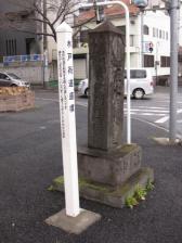 「水戸街道・印西道」道標