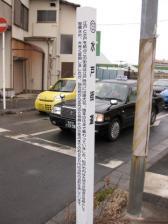 二ツ木の旧道入口に立つ説明標柱