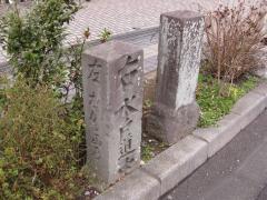 水戸道中道標