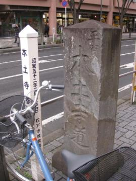 本土寺道の道標