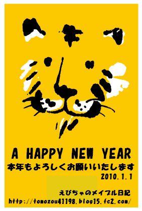 2010_nenga_.jpg