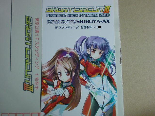SHORT CIRCUITⅢライブ(東京)チケット