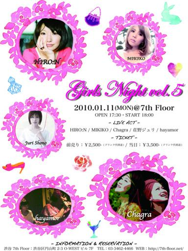 Girls+Night+vol5_Fix_convert_20100104212405.jpg
