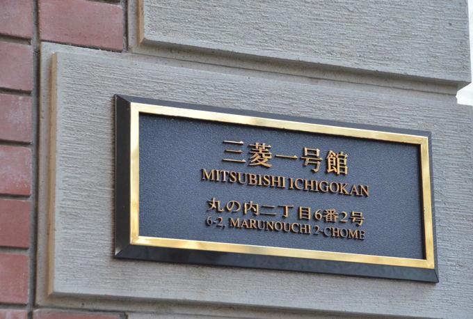 mitubisi1goukan1