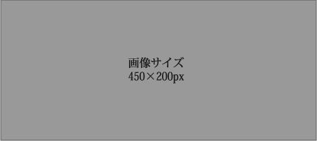 スポンサーを募集しています。この部分には、ワイドサイズ450px以内のバナーが使えます