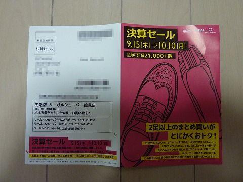 20110924_211751_Panasonic_DMC-TZ7.jpg