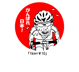 1㌔=10円
