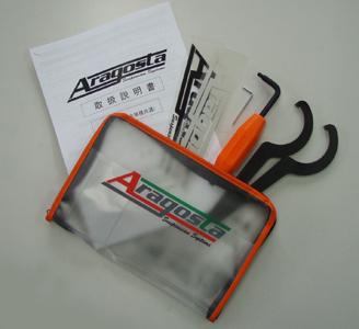 アラゴスタ付属ツール