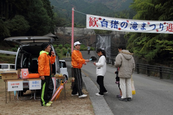 白猪の滝祭 131103 01
