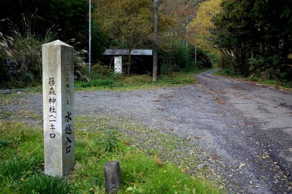 松瀬川・水越地区篠森神社道標 131116 01