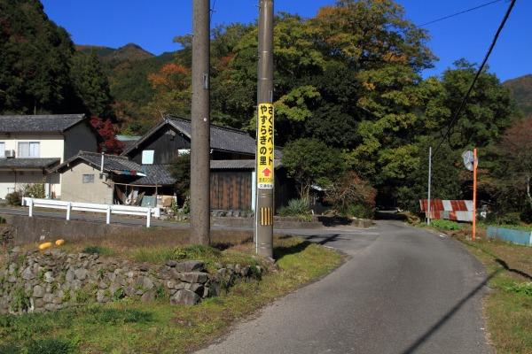 県道327号新畑分岐 131123 01
