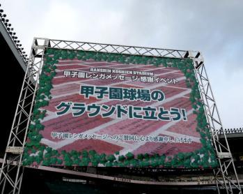 絵日記12・27甲子園1