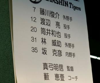絵日記1・17朝日メンバー1
