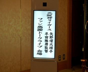 絵日記2・8矢野さんトーク1