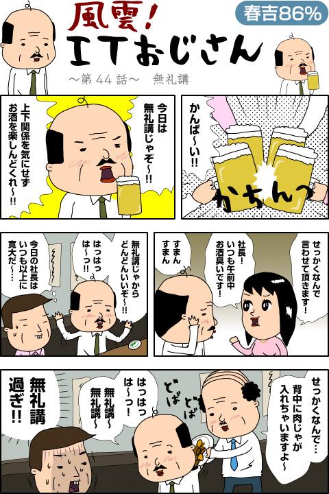IT_ojisan_44.jpg