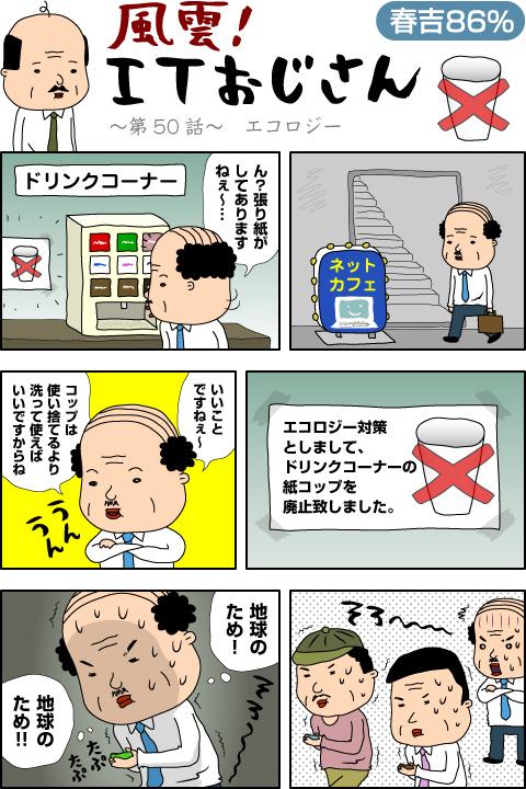IT_ojisan_50.jpg