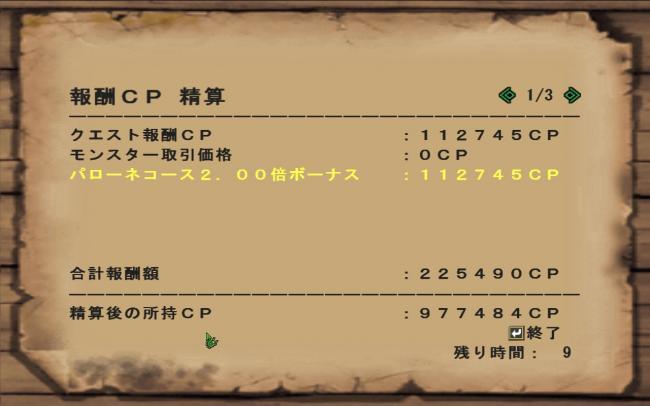 mhf_ミラトリオCP改