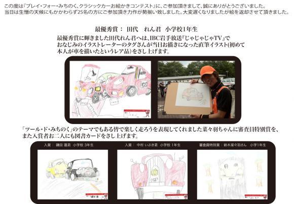 2011お礼状-お絵かきブログ用