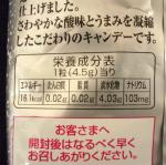 男梅キャンディー成分