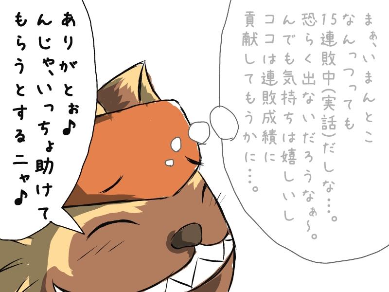 レナっちとナス玉3