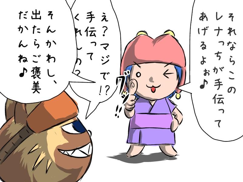 レナっちとナス玉2