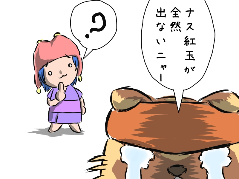 レナっちとナス玉1