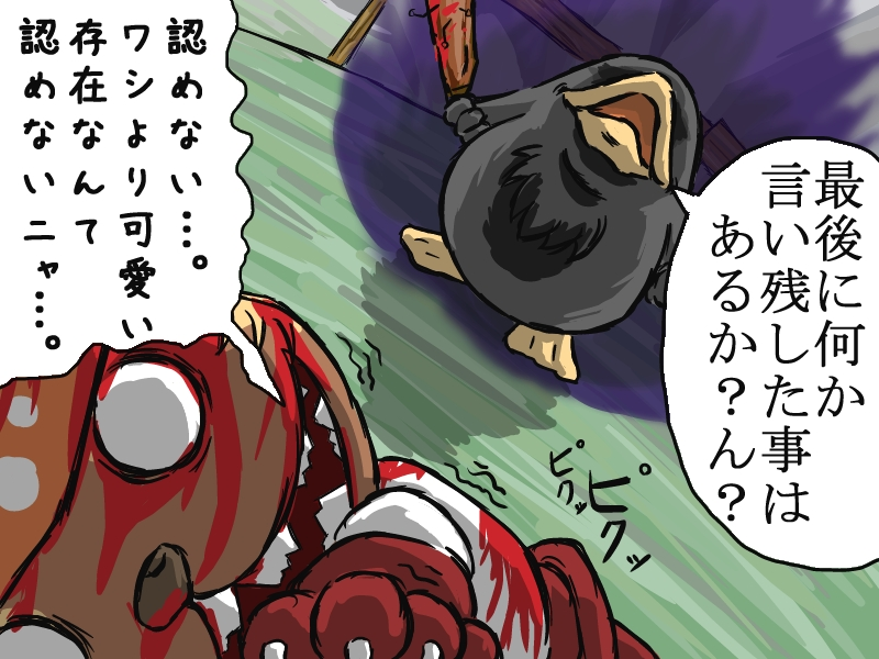 グーク爆誕!3