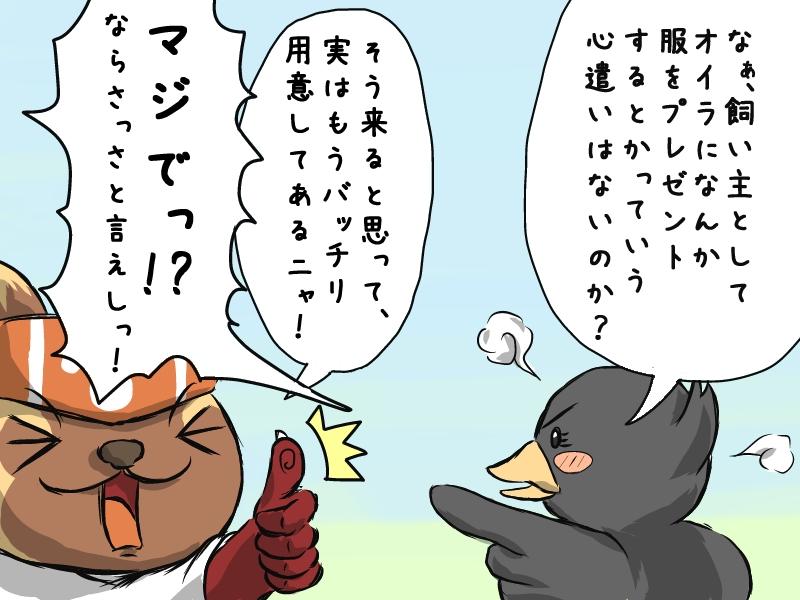 グーク奮闘記2