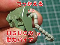 hguc-zaku100220-04.jpg