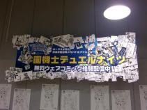 栃木公演6