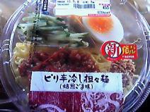 冷やし坦々麺