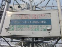 ワンフェス2011冬2