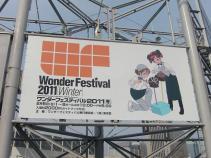 ワンフェス2011冬1