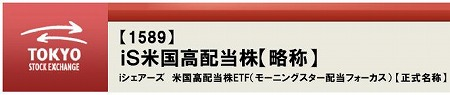 iシェアーズ 米国高配当株ETF
