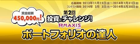 投資にチャレンジ!eMAXIS「ポートフォリオの達人」