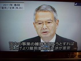 経団連の大橋副会長
