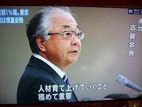 110119 NHK