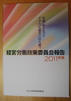 経労委報告2011年版