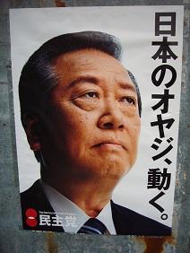 07年参院選挙ポスター