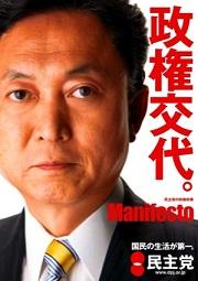 民主2009マニフェスト