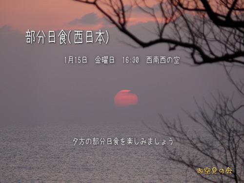 2010 1 15 部分日食