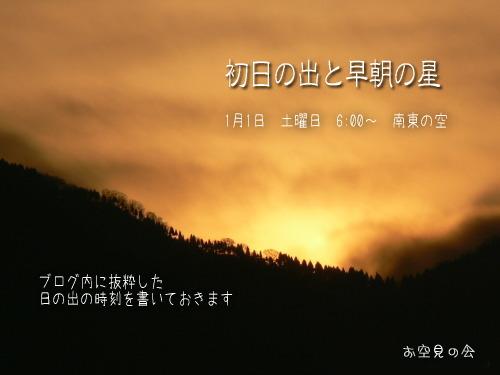2011 1 1 初日の出