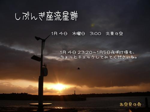 201201 4 しぶんぎ座流星群